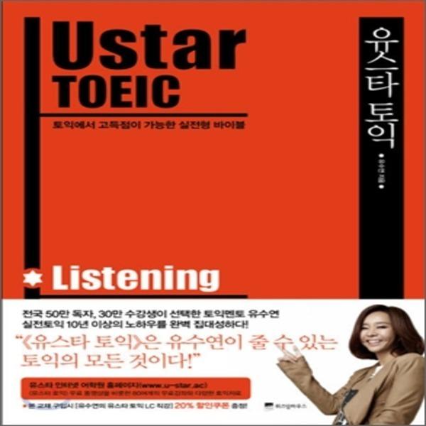 Ustar TOEIC Listenning 유스타 토익 리스닝  유수연