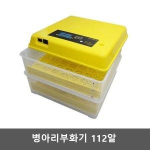 HUATUO 병아리부화기/자동 부화기/부화기 112알