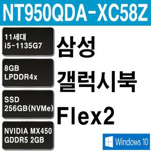 SM 삼성 갤럭시북 Flex2 NT950QDA-XC58Z 11세대 i5