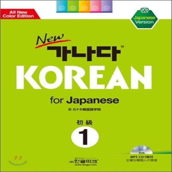new 가나다 KOREAN for Japanese 1  가나다 한국어학원