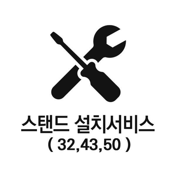 설치서비스 (스탠드형) - 32~50