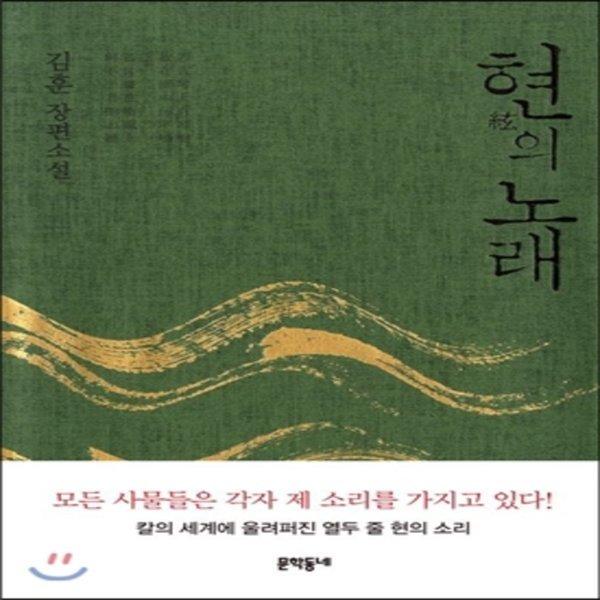 현의 노래  김훈