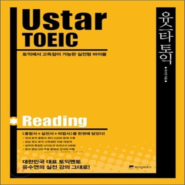 Ustar TOEIC Reading 유스타 토익 리딩  유수연