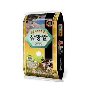삼광쌀 20kg / 상등급 최근도정