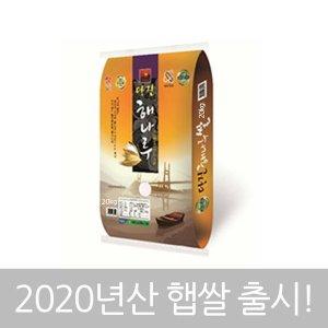 당진 해나루 삼광쌀 20kg / 특등급 최근도정