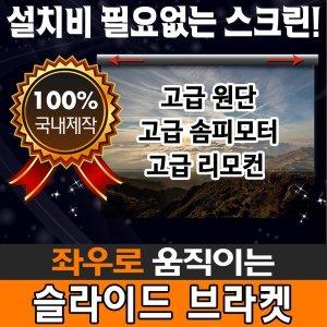성지 100인치전동빔스크린 슬라이드브라켓 국내제작