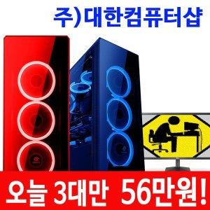 3대만56만원/I5 10400F 삼성16GB GTX1050Ti/조립PC