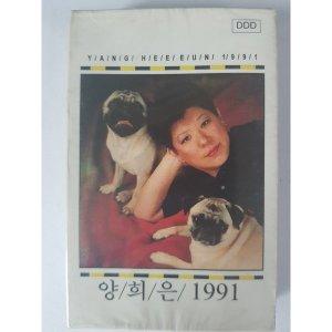 양희은 1991: 사랑 그 쓸쓸함에 대하여 테이프 미개봉