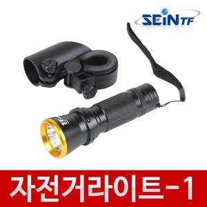 자전거 라이트-1 LED 전조등 후레쉬 랜턴 손전등