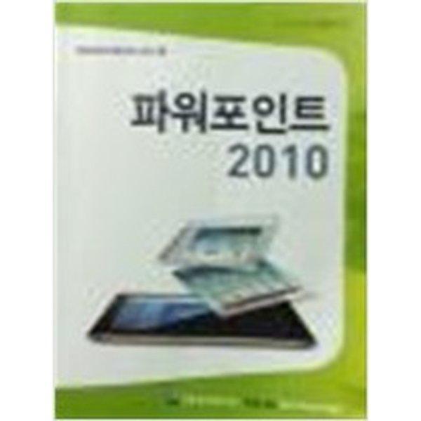 정보화교육 표준교재 시리즈 35 파워포인트 2010 - 김은정 중앙공무원교육원/KLID