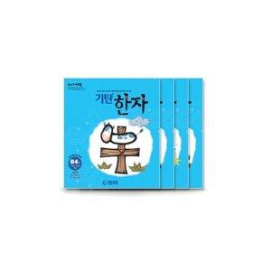 기탄한자(4권세트) _B단계