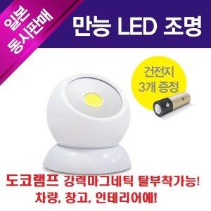 도코램프 원형LED라이트 마그네틱 낚시 캠핑 비상용