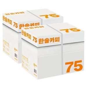 한솔 A4 복사용지(A4용지) 75g 2500매 2BOX (5000매)