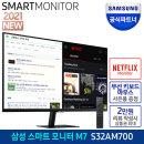 스마트 모니터 S32AM700 32인치 UHD 4K 넷플릭스 OTT