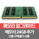 메모리 DDR4 24GB 추가장착(총32GB 16G+16G)단품구매X