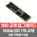 NVMe SSD 1TB 교체/개봉장착 x360 14 노트북 전용