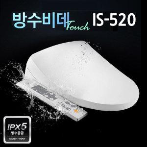 이누스 방수비데 IS-520 모든 방향 물청소 완벽한 방수