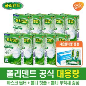 (대용량) 폴리덴트 5분 틀니 세정제 36정x10개+증정