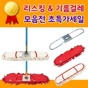 리스킹걸레/강당 체육관 걸레/백색 기름걸레 45cm세트