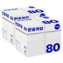 한솔 A4 복사용지(A4용지) 80g 2BOX(5000매)