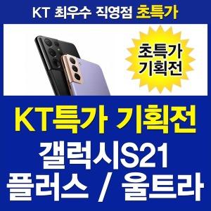 KT공식인증몰 갤럭시S21 당일발송 사은품100%증정
