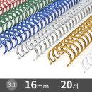 3:1 와이어링 제본용 제본링 16mm 20개 색상선택