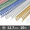 3:1 와이어링 제본용 제본링 12.7mm 20개 색상선택
