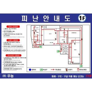 B4 코팅타입 피난안내도 비상대피도 전문   무료배송