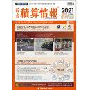 종합 적산정보 2021년 상반기판