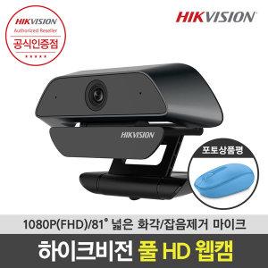 풀HD 웹캠 화상카메라 하이크비전 DS-U12