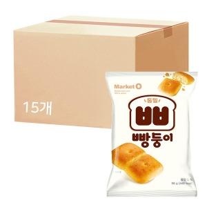 마켓오 빵둥이 96gx15개(박스)