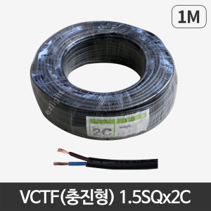 국산전선 전선 1m 절단 로맥스 충진형 VCTF HIV SV CV