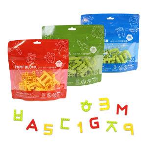 글자 한글블럭 지퍼형 레고호환 (한글/영어/숫자) 블럭장난감