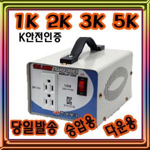 한일 변압기 트랜스 다운용 1Kva  국내용 220V-110V