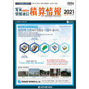 전기정보통신적산정보 반년간 2021년 상반기판