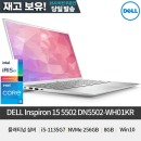Inspiron15 5502 DN5502-WH01KR 11세대 i5/8GB/256GB