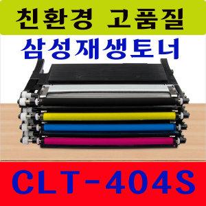 삼성 정품재생토너 CLT-404s 바로사용 C 파랑색 외