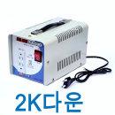 한일 변압기 트랜스 다운용 2K 국내용 220V-110V