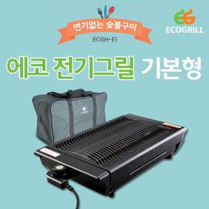 에코그릴  에코 숯불 고기불판 바베큐 삼겹살 연기안나는 무연 가정용 전기그릴 기본형