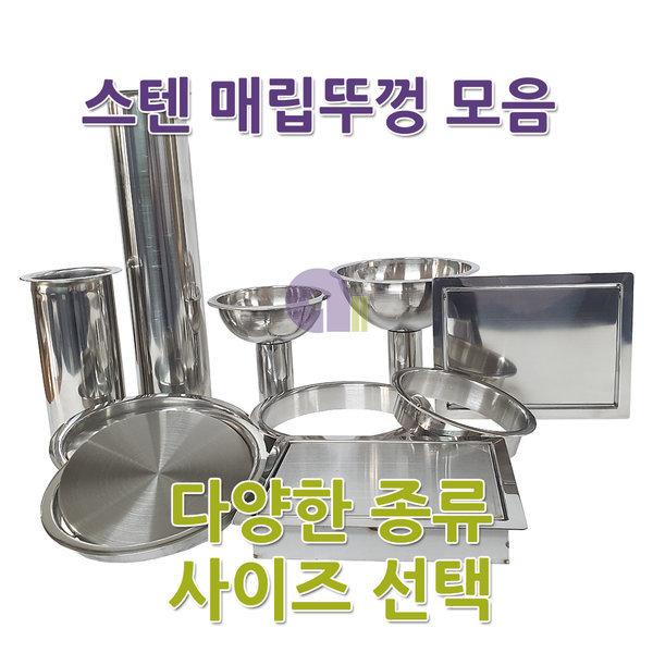 테두리뚜껑126호/매립형 테두리휴지전/매립뚜껑