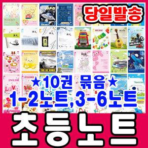 초등공책 초등노트 펜피아 무제노트 10권묶음