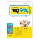 기탄수학 A단계 3집 : A~J단계 낱권 선택구매