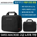 SWISS_MACROID크로스백 X515JA 시리즈 옵션 노트북 가방 (단품 구매 불가)