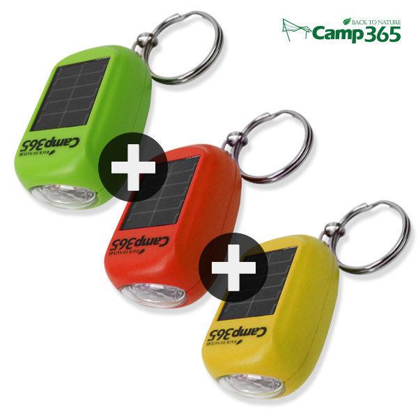 LED 미니 랜턴 태양광 손전등 후레쉬 열쇠고리 /노랑
