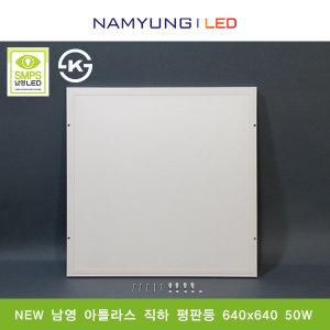 남영 LED 아틀라스 직하 평판등 640x640 50W KS인증