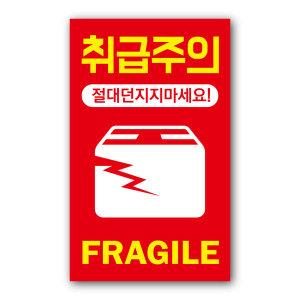 취급주의 쇼핑몰 택배 박스 스티커 라벨 50매 세트