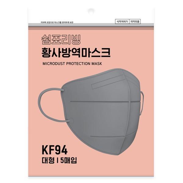 쉼표리빙 KF94 그레이 황사마스크 5매X10팩 대형