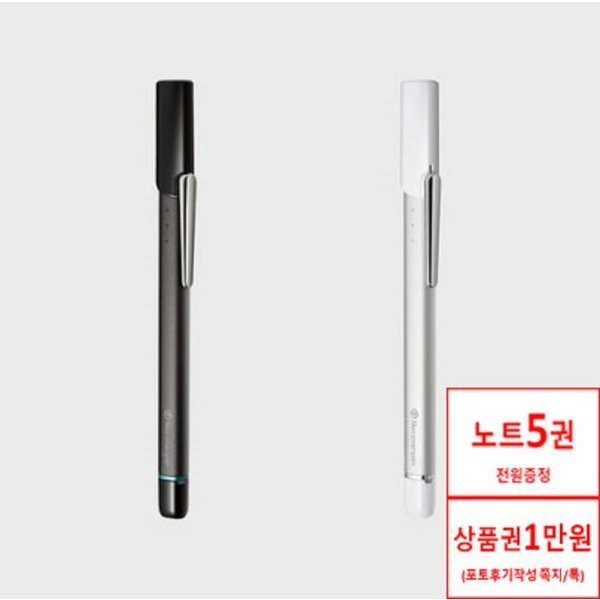 네오스마트펜 N2 디지털펜흰색 노트5권.상품권.플래너