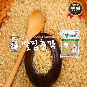 쌀집총각  2020년 국내산 잡곡 발아현미 10kg