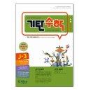 기탄수학 J단계 3집 : A~J단계 낱권 선택구매